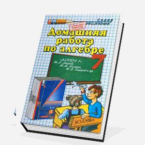 Гдз по Математике Алимова